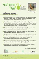 Essay on afforestation in hindi