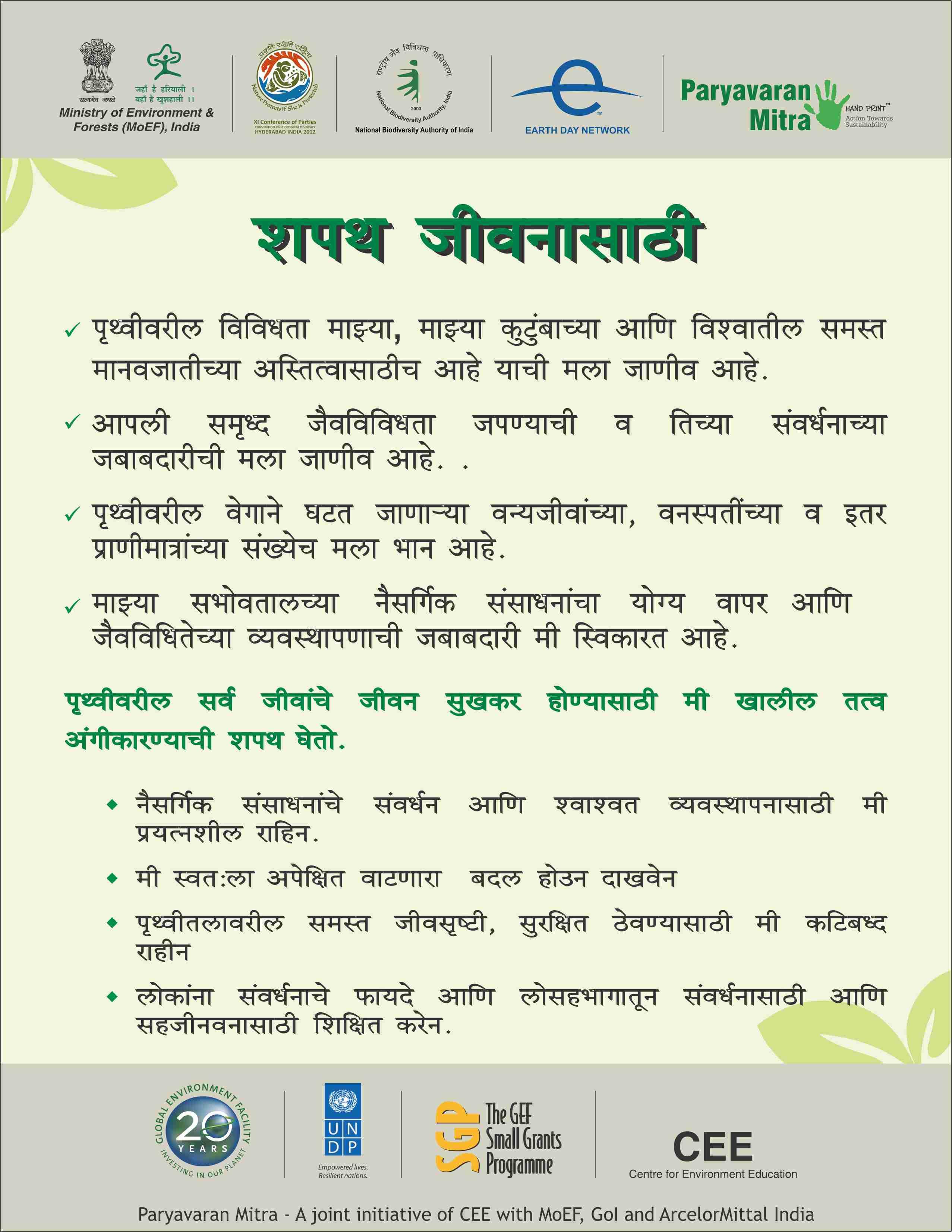Biodiversity Campaign